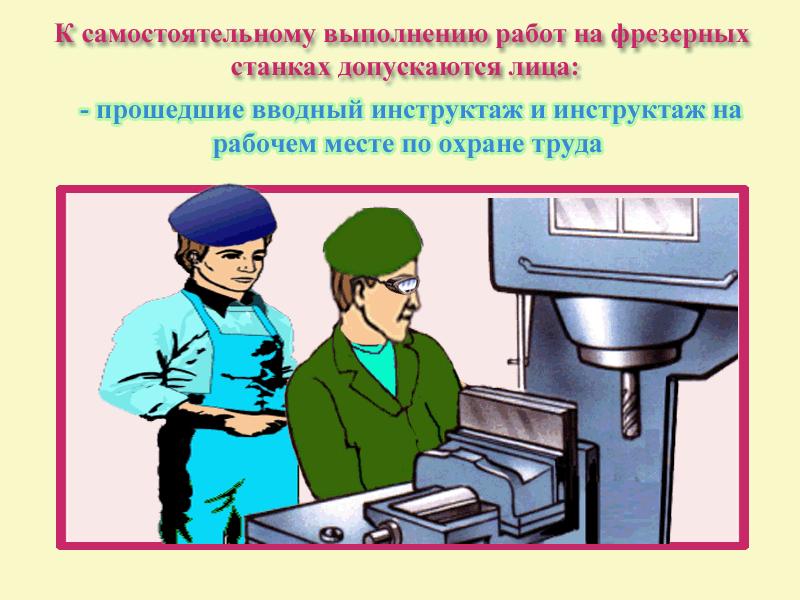 Фрезеровщик инструкция по охране труда